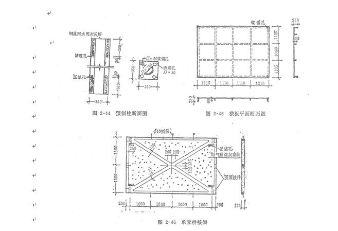 装配式框架轻板多层住宅楼施工组织设计方案(共62页)