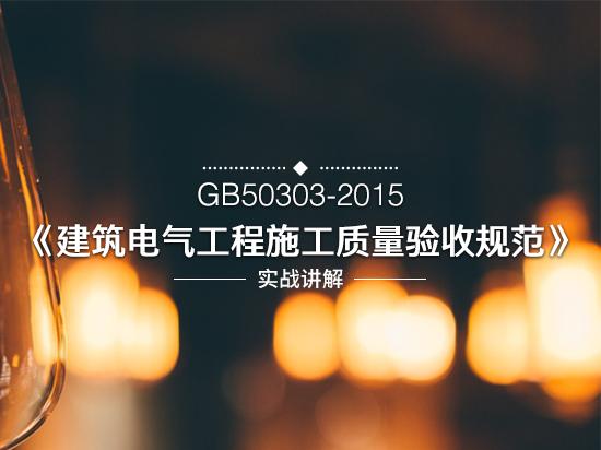 GB50303-2015《建筑电气工程施工质量验收规范》实战讲解