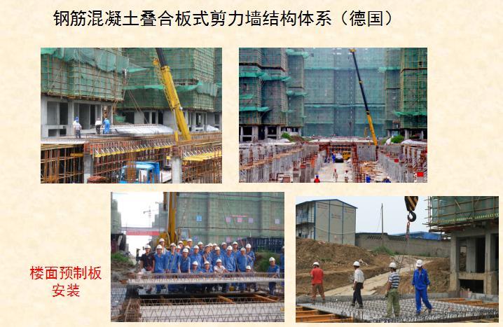 建筑工业化与新型装配式混凝土结构施工讲义ppt(共262页,图文)_8