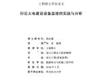 【论文】印尼火电建设设备监理的实践与分析(共86页)