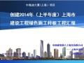 中海油大厦(上海)项目创建绿色施工样板工程汇报
