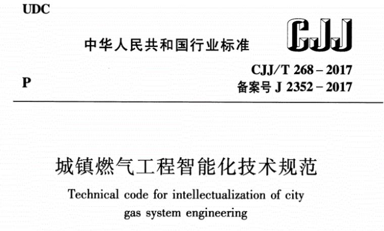 暖通空调规范- 城镇燃气工程智能化技术规范