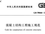 混凝土结构工程施工规范GB50666-2011下载,混凝土结构施工规范