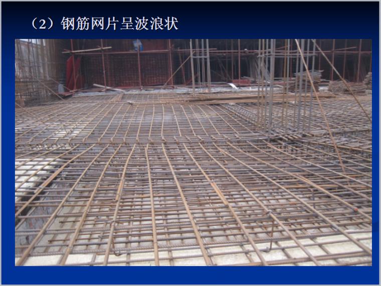 房屋建筑工程质量通病(钢筋绑扎与安装)-钢筋网片呈波浪状