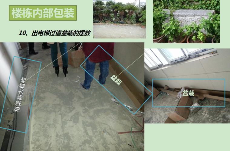 建筑工程清水样板间包装方案PPT