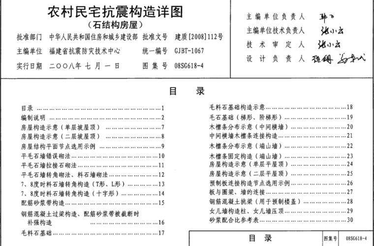 农村民宅抗震构造详图