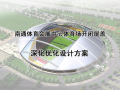 南通体育会展中心活动屋盖深化优化设计方案(PPT,16页)