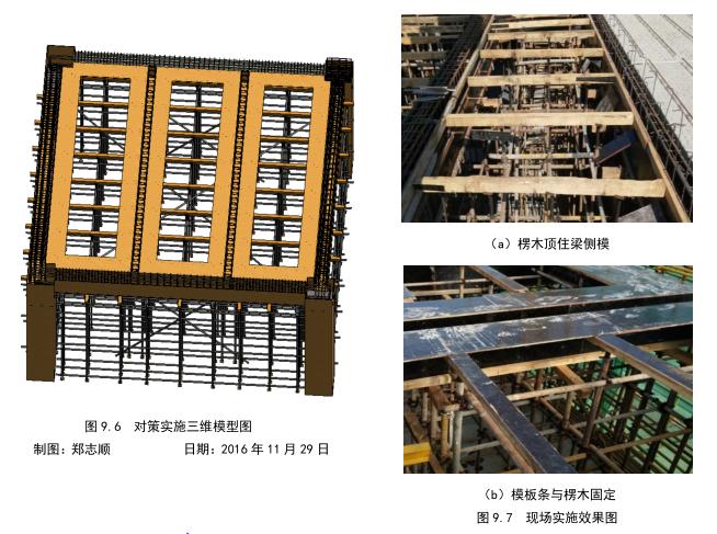预制叠合板与现浇组合结构质量安全(QC小组)_9