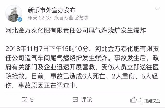 突发!河北新乐一化肥厂发生爆炸,已致6人死亡、2人重伤