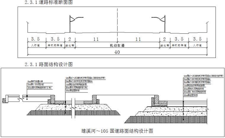 市政道路施工组织设计模板(中建编制,118页)