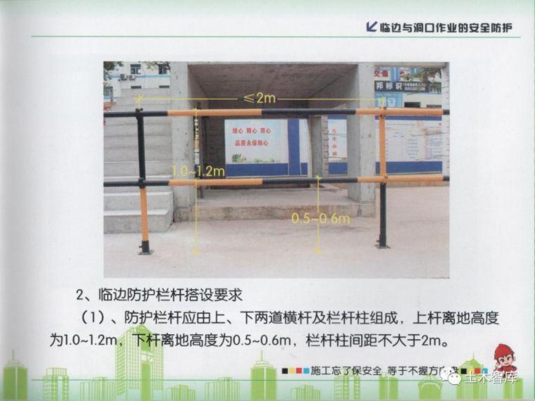 大用系列,建筑施工现场安全知识画册之高处作业_18