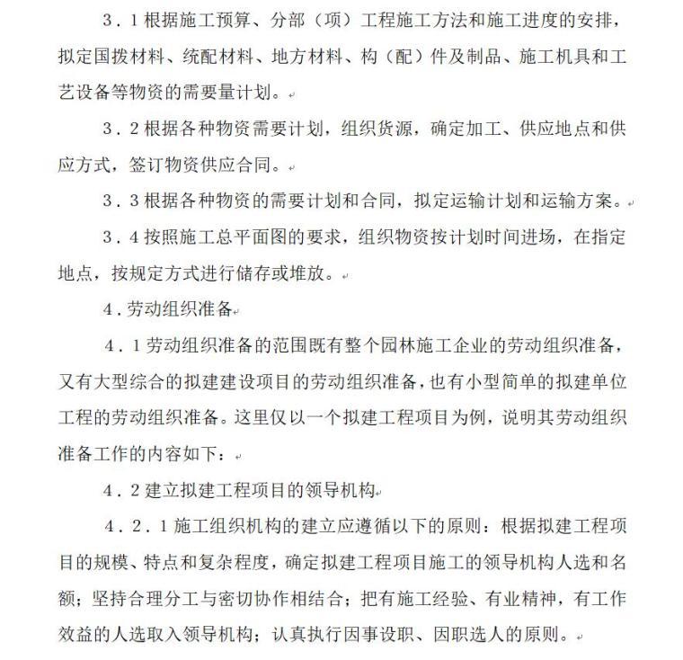 河北省廊坊市某绿化工程施工组织设计文本(40页)-页面四