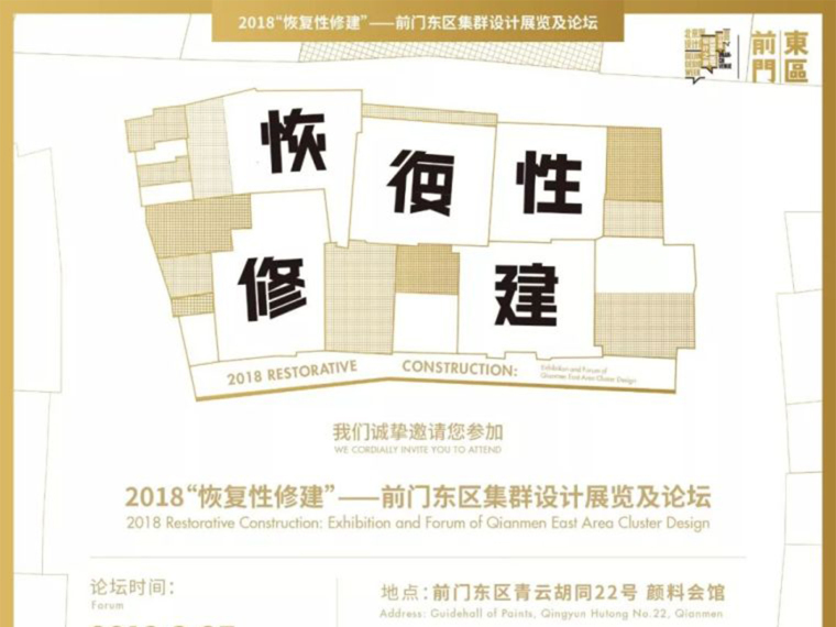 下午13:00独家直播|北京国际设计周——前门东区集群设计展及论坛