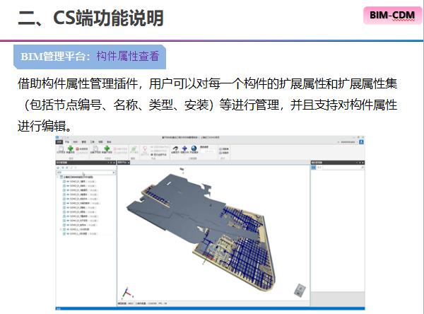 基于BIM的建设工程文件归档管理系统_4