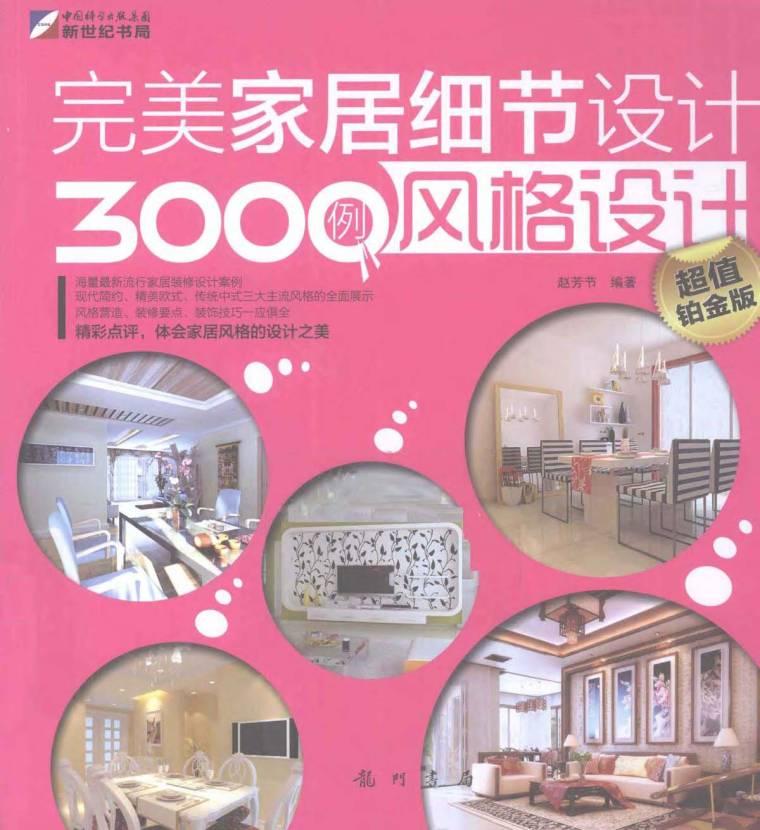 完美家居细节设计3000例:风格设计 赵芳节