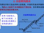 【全国】施工降水技术及应用(共34页)