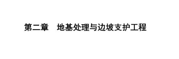 -山东省建筑工程价目表(2017)_5