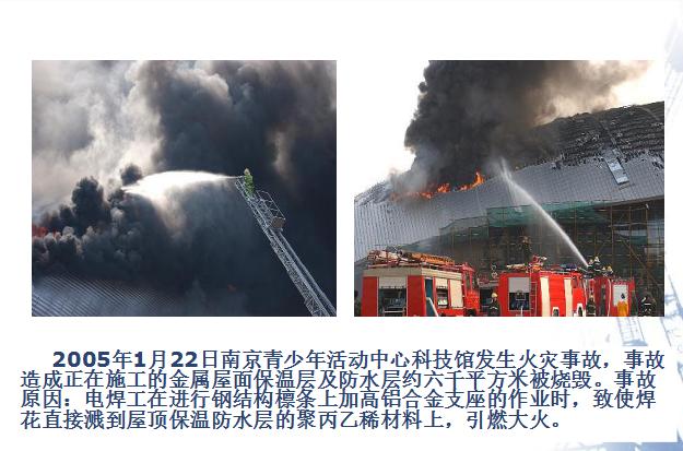 建设工程施工现场消防安全技术规范(共91页)
