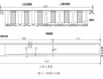 4×30m装配式预应力混凝土简支T梁桥施工图设计
