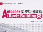 AutodeskRevitBuilding8实战绘图教程