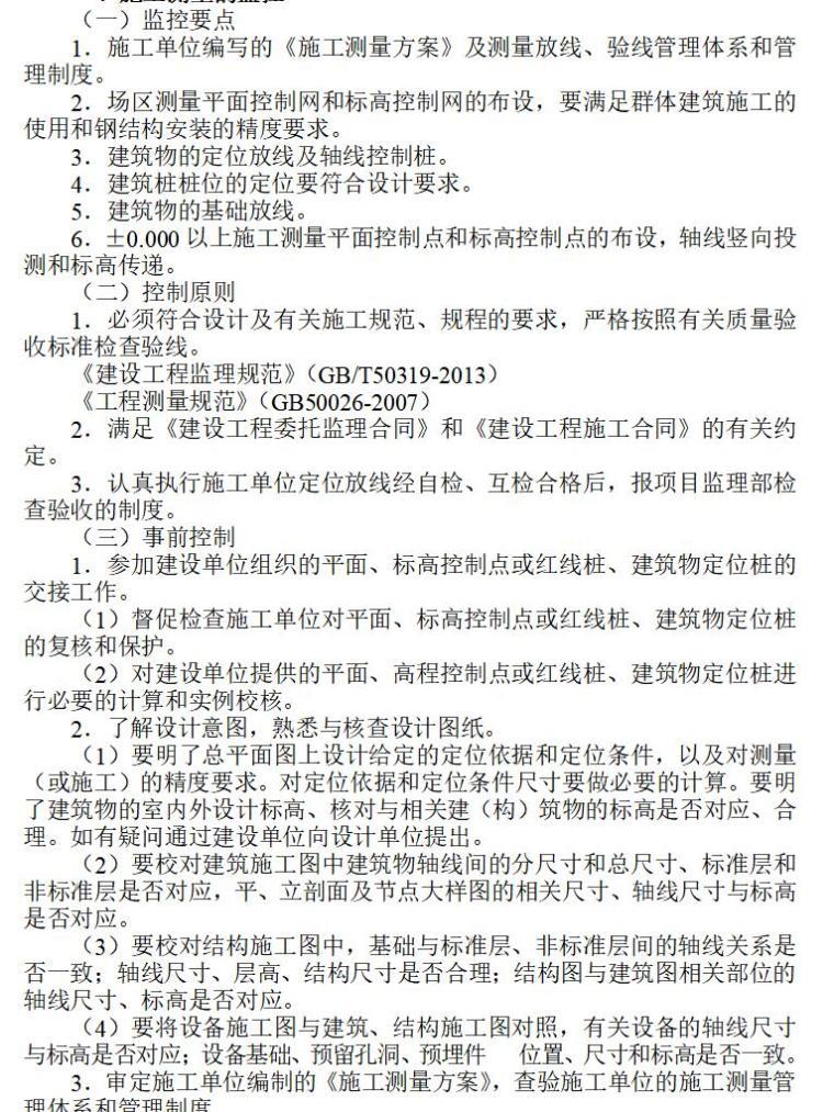 前江工业园区金融商务中心工程监理大纲(共86页)_4