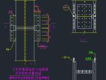 H型钢柱拼接节点构造详图