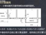 土建造价实操班2018年12月3日—12月4日答疑汇总