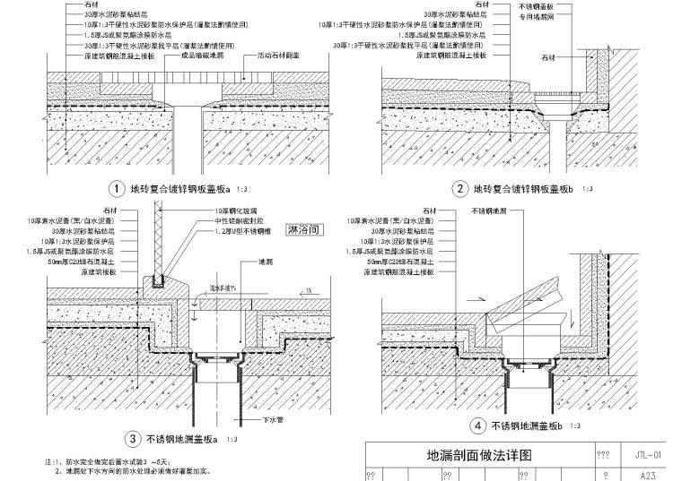 [金螳螂]石材楼地面收口节点详图(含施工说明)-地漏剖面