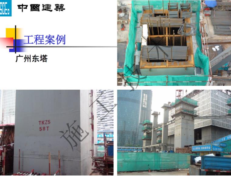 超高层建筑大型动臂塔吊爬升施工技术研究PDF(66页)