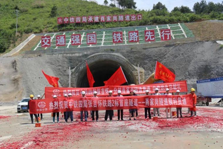 湘西最美高铁取得新进展,又一隧道工程顺利贯通!_3