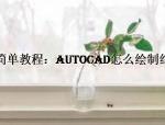一分钟教你简单教程:AutoCAD怎么绘制红绿灯?