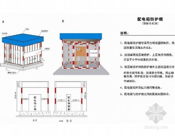 房建工程施工现场安全文明标准化图册(三大部分 附图丰富)