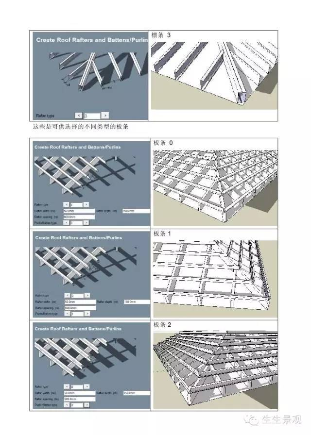 最全SketchUp建筑小插件_80