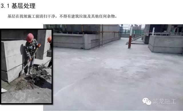 屋面防水施工详细步骤指导,标准化施工。