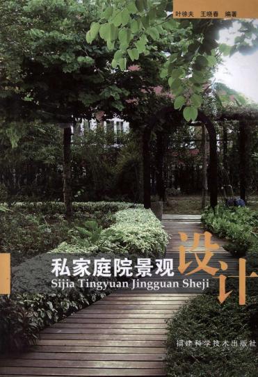 免费分享!《私家庭院景观设计》高清扫描PDF