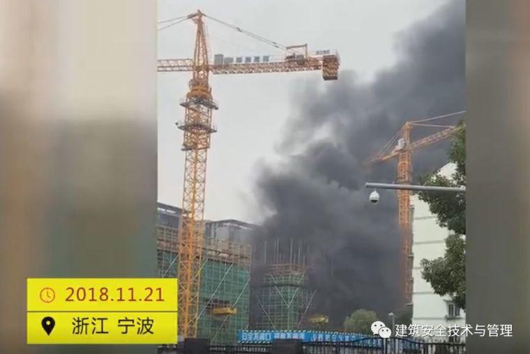 浙江宁波工地发生火灾,冬季施工防火措施来了。