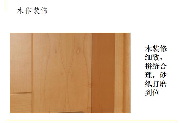 室内精装修工程经典做法(实例展示)