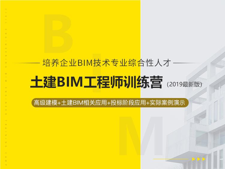土建BIM工程师训练营—0元试听