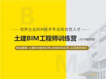 土建BIM工程师训练营(2019最新版)