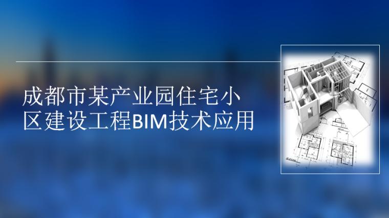 成都住宅楼项目bim技术介绍(含BIM5D案例成果文件、项目成果源文件、视频讲解)