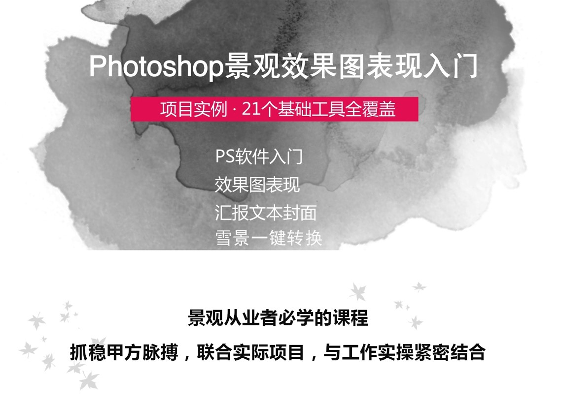 Photoshop景观效果图基础表现实例(入门篇),利用实际案例,从0讲解ps景观效果图制作中运用到的21种工具及使用技巧。轻松做到快速出图!