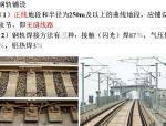 地铁与轻轨工程第四章轨道工程培训PPT(62页)