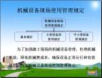 建设项目材料、机械、成本管理制度(103页)