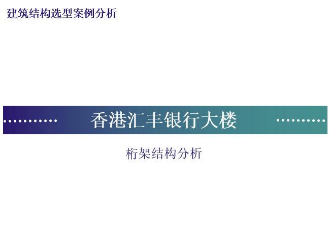 香港汇丰银行大厦结构选型分析