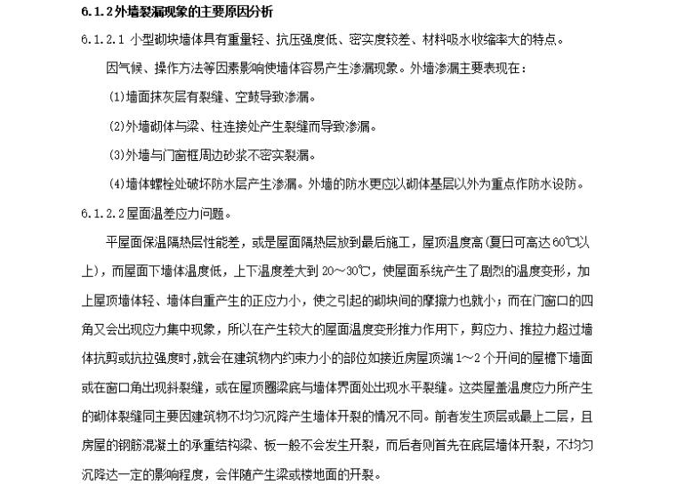 【建筑节能】工程监理细则范本(共35页)_11