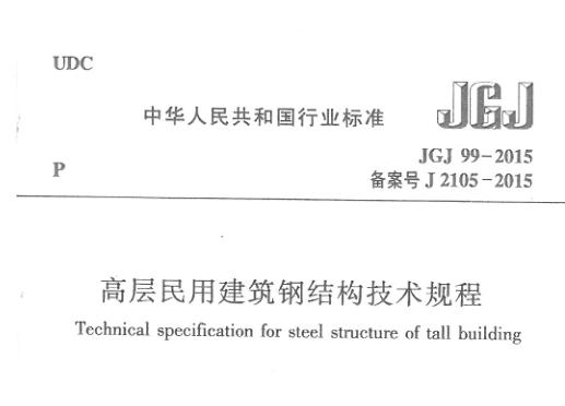 JGJ99-2015高层民用建筑钢结构技术规程