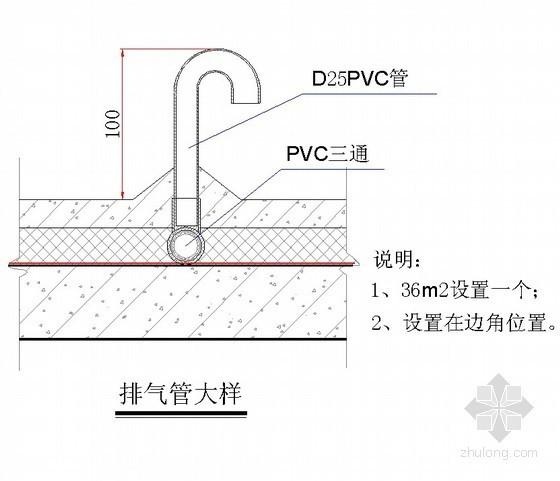 屋面排气管设置大样详图