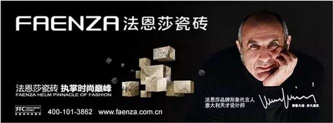 iso9001国际质量管理体系认证资料下载-法恩莎瓷砖,执掌时尚巅峰!