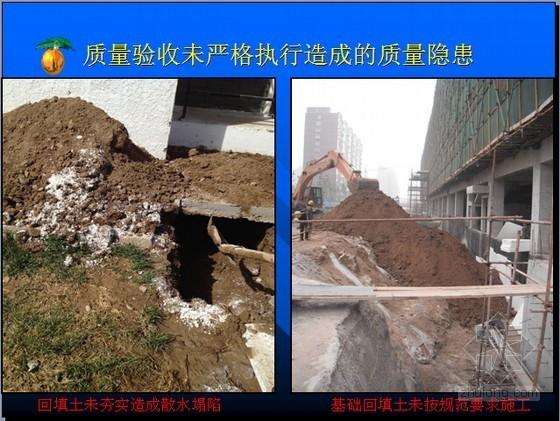 [北京]建设工程质量条例宣贯精讲(建设单位必备54页)