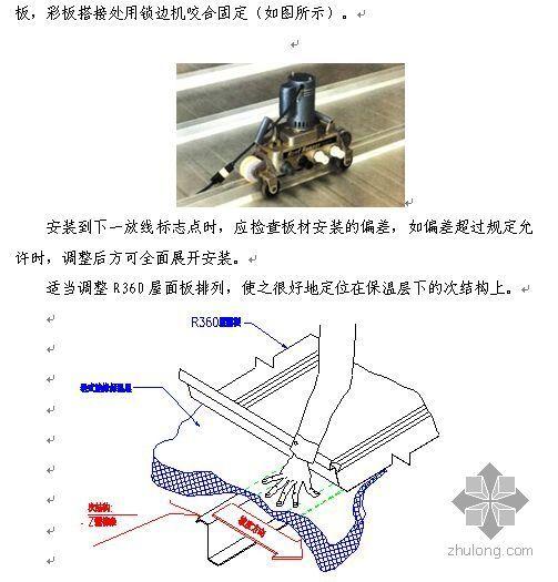 西安某机械设备生产厂施工组织设计